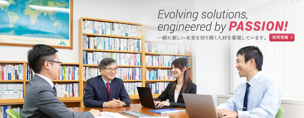 Evolving solutions, engineered by PASSION! 採用情報